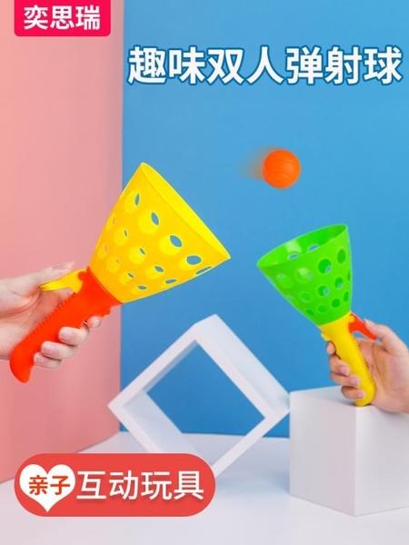 親子互動球類玩具男孩益智彈力拋接球雙人彈射對接球兒童戶外運動ATF 格蘭小鋪