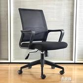 透氣升降網椅大學生宿舍書桌電腦椅家用辦公椅學習用椅旋轉椅子易家樂