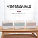 【IDEA】可疊加桌面收納盒 收納籃 文具收納 化妝品收納 【SX-25】