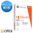 【Microsoft 微軟】Office 365中文個人版(一年版)
