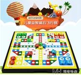 磁性飛行棋小學生遊戲棋兒童益智玩具飛機棋小號便攜折疊磁鐵棋盤 瑪奇哈朵