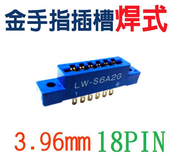 [ 中將3C ]  PCB連接座(Slot)   金手指插槽  焊式  18PIN     (S18A-2G)
