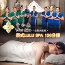 【台北】青和泰養生會館信義館-泰式LULU SPA 平假日120分鐘