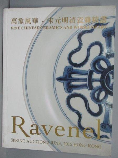 【書寶二手書T5/收藏_PDE】Ravenel_Fine Chinese Ceramics…Art_2015/6/2