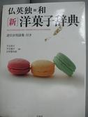 【書寶二手書T7/餐飲_MFD】新洋菓子辭典_Reiko Sengoku; Teiko Sengoku; Kikujir