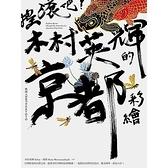搖滾吧木村英輝的京都彩繪