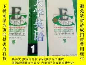 二手書博民逛書店罕見大學英語:泛讀(第1.2冊)兩本合售Y223356 張硯秋主
