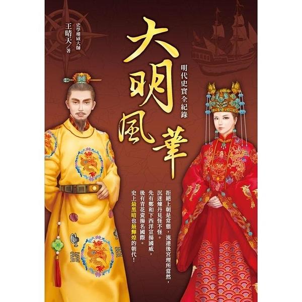 大明風華:明代史實全紀錄