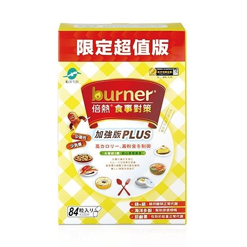 【即期】船井burner倍熱 倍熱食事對策膠囊PLUS 84顆/盒 -2021.3.19