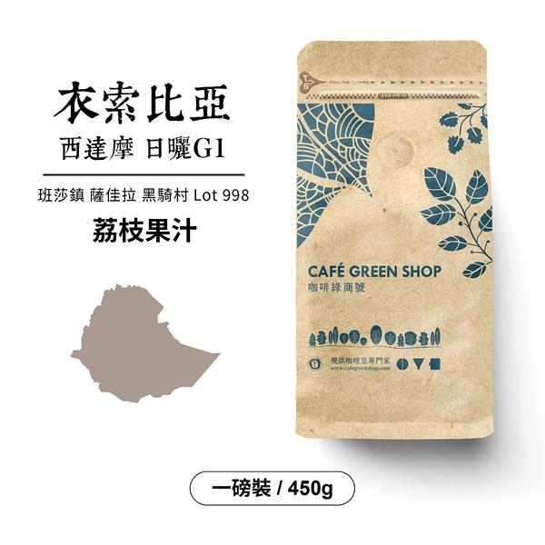 衣索比亞西達摩班莎鎮薩佳拉黑騎村日曬咖啡豆Lot 998 G1-荔枝果汁(一磅)|咖啡綠.典藏