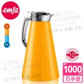 【德國EMSA】頂級不鏽鋼真空保溫壺 巧手壺 (保固10年) 1.0L 鮮橘