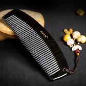 新年大促純牛角梳子靜電按摩木梳美發女天然頭部經絡梳脫發家用防 森活雜貨