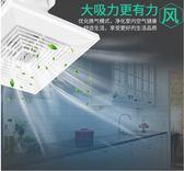 通風扇 排氣扇衛生間換氣扇8寸廚房吸頂式排風扇強力靜音抽風機 非凡小鋪