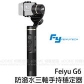 FEIYU 飛宇 G6 防潑水三軸手持穩定器 (24期0利率 先創公司貨) 運動攝影機穩定器 HERO 7 HERO 6 Osmo Action