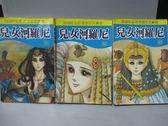 【書寶二手書T6/漫畫書_LBV】尼羅河女兒_31~33集間_共3本合售