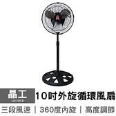 【晶工】10吋外旋循環風扇 LC-1013 (黑) 台灣製造