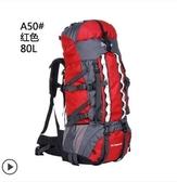 正品戶外登山包 80L男超大容量雙肩背包背囊行李旅行包(A50#紅色)