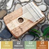 太陽花17音拇指琴卡林巴琴手指琴kalimba手指琴新款設計