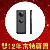 【雙12特賣】送128G+自拍桿~Insta360 OneX 360度 全景 運動相機 攝影機 (One X,公司貨)