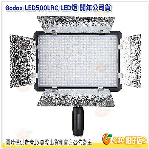 神牛 Godox LED500LRC LED燈 開年公司貨 可無線調光 色溫燈 攝影燈