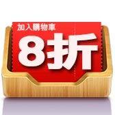 ☇省↯滿299元→八折!八折!八折!