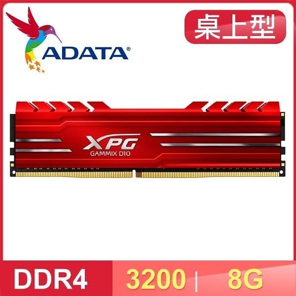 【南紡購物中心】ADATA 威剛 XPG GAMMIX D10 DDR4-3200 8G 桌上型記憶體《紅》