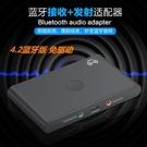 藍芽適配器 藍芽適配器4.2音響音箱接收音頻髮射器二合一電腦電視投影儀3.5mm 夢藝家