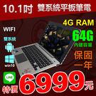 【6999元】10吋漫威授權正版Win+...