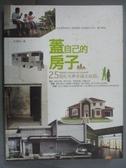 【書寶二手書T3/建築_XET】蓋自己的房子25個私宅夢幸福大結局_林黛羚