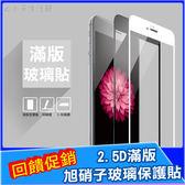旭硝子玻璃貼 2.5D滿版亮面 iPhone ixs max ixr ix i8 i7 i6 玻璃貼