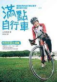 (二手書)滿點自行車: 環遊世界的自行車女車手圖文旅行日記