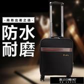 行李箱商務皮箱拉桿箱男女萬向輪16寸登機箱小型 18寸 快速出貨