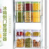 密封罐五谷雜糧收納盒食品零食儲物罐廚房家用大小號透明塑料瓶子 莫妮卡小屋