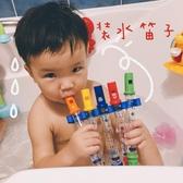 外貿可裝水寶寶洗澡玩具口琴水哨子戲水笛子兒童豎笛有樂譜叢林之家