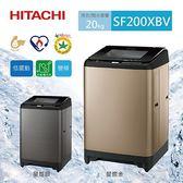 【免運送到家+24期0利率】HITACHI 日立 20公斤 直立式洗衣機 SF200XBV