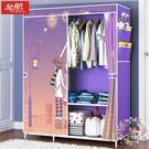 衣櫃起航簡易衣櫃布藝鋼架加粗兒童衣櫥組裝...