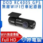 【免運+3期零利率】送16G卡 全新 DOD RC400S 1080P GPS無線WIFI行車紀錄器 口紅機