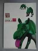 【書寶二手書T9/收藏_ZBZ】中誠拍賣_2008/6/8_Chinese Contemporary Art
