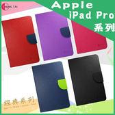 ●Apple iPad Pro 12.9吋 2015 2017 經典款 系列 側掀皮套 平板 可立式 側翻 插卡 皮套 保護套