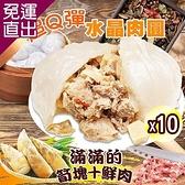 瘋神邦 竹北傳統不沾醬手工肉圓 (10顆/袋x10袋)【免運直出】