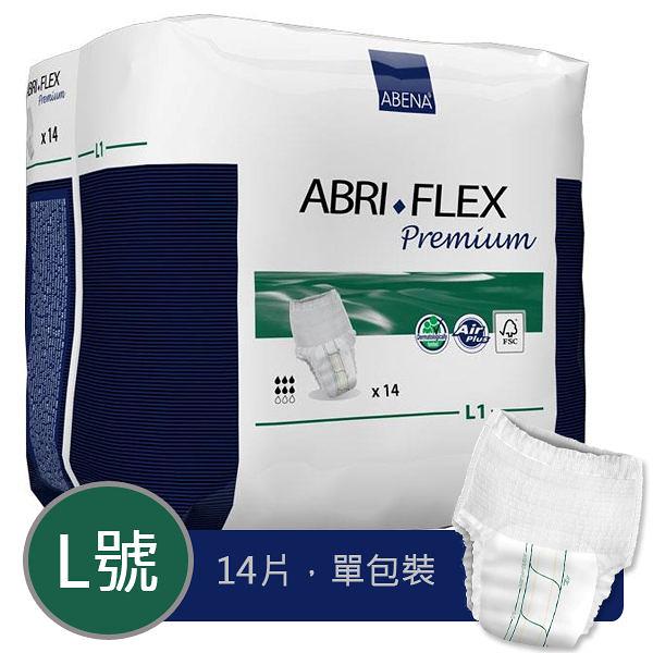 ABENA 雅保優質復健褲 L1 (14片/包) 6包/箱【杏一】