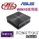 【送Office365】ASUS 華碩 VC65R-64T5RTD  i5迷你Vivo PC (I5-6400T/4G/128G SSD/WIN10家用版)