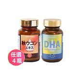 健康食妍 機能任選 4罐組【BG Shop】秋薑黃-效:2022.06/DHA x4