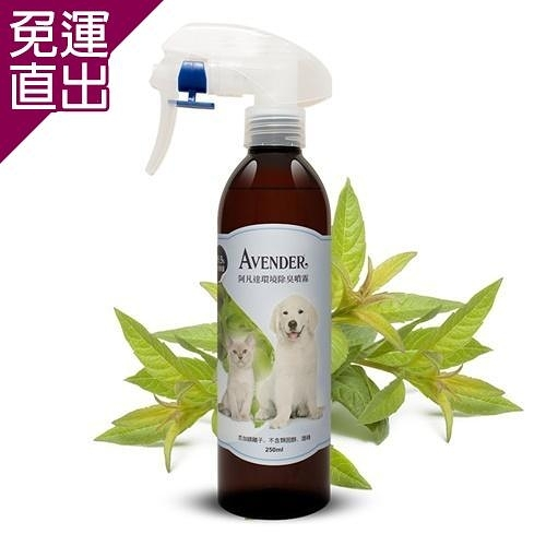 Avender阿凡達 環境噴劑-檸檬馬鞭草250ml X 1入【免運直出】