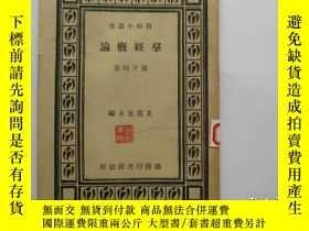 二手書博民逛書店百科小叢書罕見羣經概論Y17307 周予同著 王雲五主編 商務印