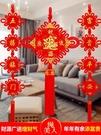 中國結掛件春節對聯客廳大號掛飾中小號玄關電視背景墻 完美計畫