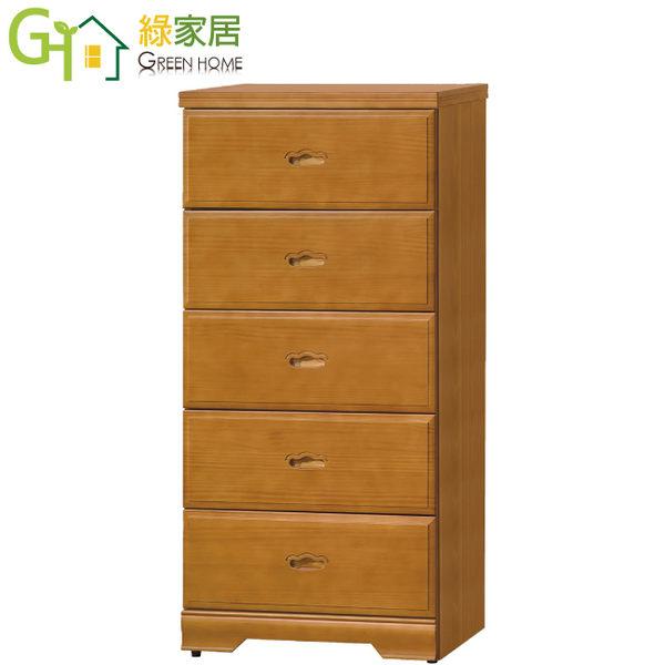 【綠家居】亞圖  時尚2尺實木五斗櫃/收納櫃