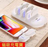 【Love Shop】4+1磁吸式 膠囊掌上型磁吸行動電源 手機充電飽 快充傳輸線 迷你手指應急充電組