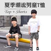 童套裝 卡通漫畫印花迷彩中褲套裝 男童 童裝 二色