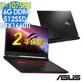 【現貨】ASUS G712LU 17吋電競筆電 (i7-10750H/GTX1660Ti/16G/512SSD/W10/ROG Strix/黑酷客/獨顯繪圖/特仕)